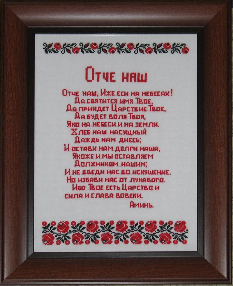 Схемы для вышивки крестом молитвы отче наш